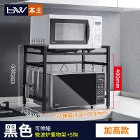 伸缩厨房置物架微波炉架子2层 落地多功能电饭煲烤箱收纳用品储物