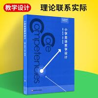 小学英语教学设计 核心素养导向的学科教学丛书 教师读物 课堂教学参考书籍