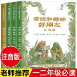 信谊世界精选图画书・青蛙和蟾蜍套装4册《青蛙和蟾蜍──好朋友》、《青蛙和蟾蜍──好伙伴》、《青蛙和蟾蜍──快乐时光》、
