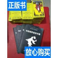 [二手旧书9成新]韦特塔罗指导手册+78张经典韦特塔罗牌 和售【有?