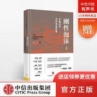 刚性泡沫(新版)朱宁著 中国经济 经济读物 防控风险 金融规范 中信出版社图书 畅销书 正版书籍