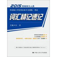 ue-9787300199870-词汇精记速记白洁 编中国人民大学出版社【特价活动】