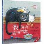塞普尔维达童话:教海鸥飞翔的猫