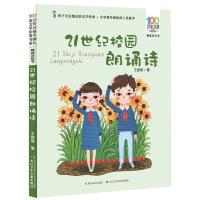 百年百部中国儿童文学经典书系(精选注音书)・21世纪校园朗诵诗
