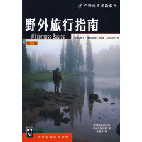野外旅行指南(第三版)/户外运动必备系列