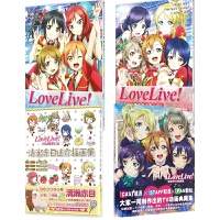 LoveLive!动画典藏集4册