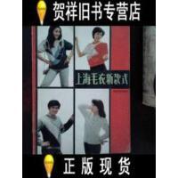 【正版古旧书二手书85新】上海毛衣新款式 /本书编写组 上海科学技术