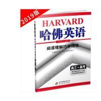 2019版 哈佛英语 阅读理解巧学精练 高三+高考 高考英语阅读理解专项训练9787552218299