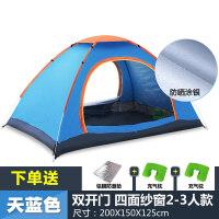 帐篷户外3-4人全自动二室一厅2人家庭露营装备双人野营用品 2-3人款 天蓝色