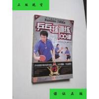 【二手旧书9成新】乒乓球训练100课 /(日) 大江正人 著 吉林科
