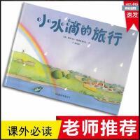 正版现货 小水滴的旅行 德 格瑞斯曼 北京联合出版 老师推荐书目9787550211827