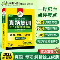 华研外语 英语专业八级真题集训备考2020英语专业八级真题试卷 新题型 专八历年真题10套+预测5套 赠专八词汇可搭阅