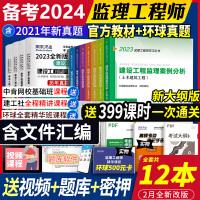 【官方正版】高级会计师考试教材2020配套历年真题试卷 高级会计师2020 高级会计师教材 高会考试 高级会计职称考试