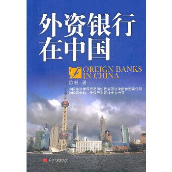 外资银行在中国
