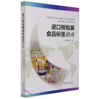 进口预包装食品标签指南 《进口预包装食品标签