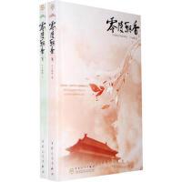 零陵飘香(上下) 灯火阑珊 9787530652923 百花文艺出版社