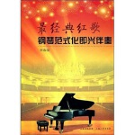 5折特惠 最经典红歌钢琴范式化即兴伴奏