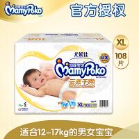 妈咪纸尿裤男女XL108片宝宝婴儿加大码云柔干爽尿不湿a204