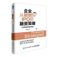 企业从初创到IPO的融资策略 企业融资路线图全揭秘
