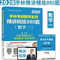 预售【李林指定店】2020李林精讲精练880题数学一考研数学强化练