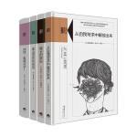 正版 知心书套装共4册 第二辑 从自我苛求中解放出来+疯子的自由+医治受伤的自信+你好,焦虑分子!心理学书籍 生活书店