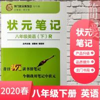 2020春 状元笔记 八年级英语下册 人教版RJ 龙门状元系列