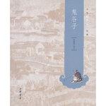 【新书店正版】鬼谷子(中华人生智慧经典) 许富宏 中华书局 9787101093445
