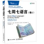 七周七语言 卷2