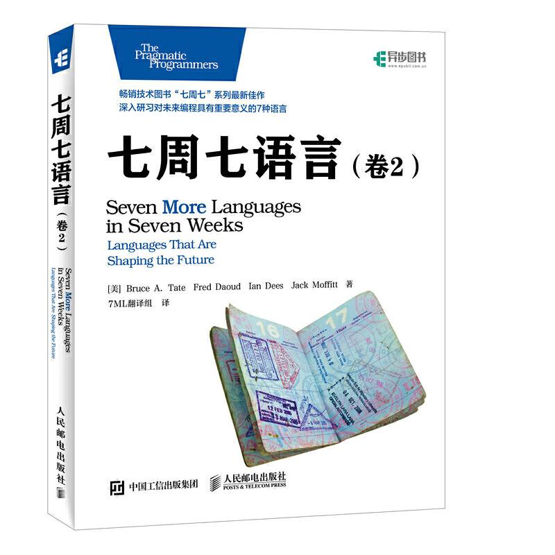七周七语言 卷2 畅销技术图书七周七系列新佳作 深入研习对未来编程具有重要意义的7种语言 Lua Factor Elixir Elm Julia Idris MiniKanren
