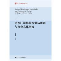 清水江流域传统贸易规则与商业文化研究