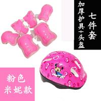 具保护护膝护肘装备送包溜冰鞋儿童护具全套装滑板防护安全帽旱冰