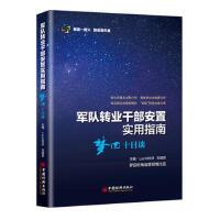 正版图书 军队转业干部安置实用指南――梦回十日谈 Lion0808,刘�B君 9787513652490 中国经济出版社