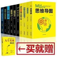 全11册墨菲定律记忆术思维风暴微表情心理学改变别人不如掌控自己能让人接受的说话方式思维导图+逻辑思维+别输在时间管理上