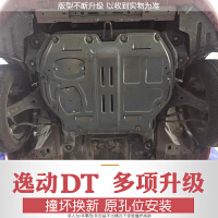 长安cs75发动机护板逸动dt底盘护板cs35plus改装cs55发动机下护板