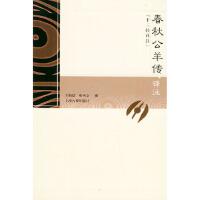 春秋公羊传译注 王维堤、唐书文撰 上海古籍出版社 9787532537884