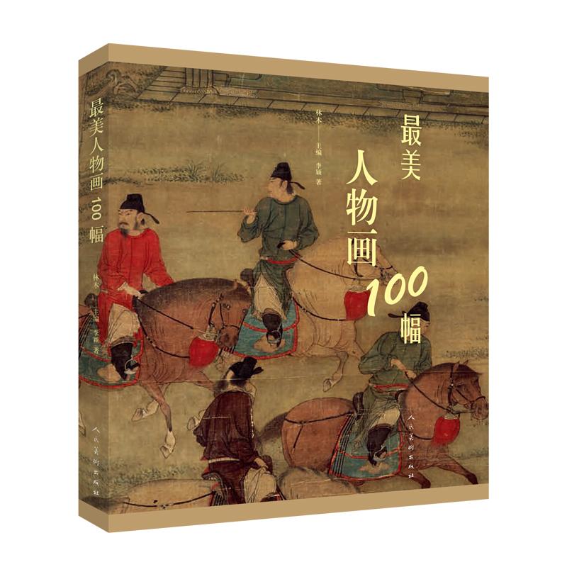 最美人物画100幅 中国画分为花鸟山水人物三大画科,本书选取了中国绘画史上人物画杰作100幅,均配有专业的解读文字,人民美术出版社出版,适合广大绘画爱好者学习临摹观赏。