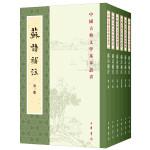 苏诗补注(中国古典文学基本丛书・平装・全6册)