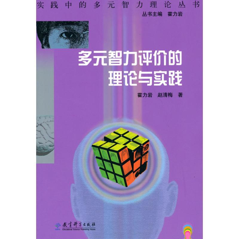 多元智力评价的理论与实践/实践中的多元智力理论丛书 教育科学出版社 【文轩正版图书】