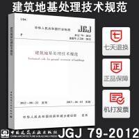 【官方正版】 JGJ79-2012 建筑地基处理技术规范 替代JGJ79-2002