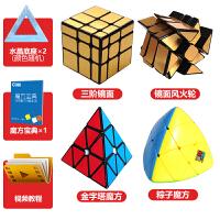 ?异形镜面五魔方三阶顺滑学生初学者三角形风火轮金字塔玩具套装?