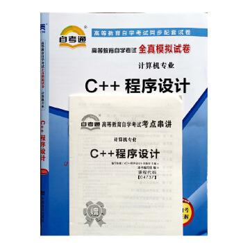 【正版】2019年4月真题  自考通试卷 04737 C++程序设计 全真模拟试卷 任意5本包邮(新疆西藏不包)