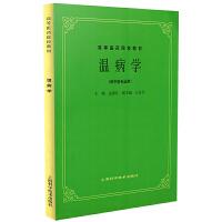 正版 温病学供中医专业用孟江主编上海科技出版社 9787532304882