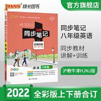 包邮2020版pass绿卡图书学霸同步笔记英语八年级 沪教牛津版HJHJ版 漫画图解讲+例+练