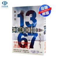现货[台湾原版]13.67 �浩基 皇冠出版 繁体中文 陈浩基 1367 台版 警察侦探 推理小说 进口图书