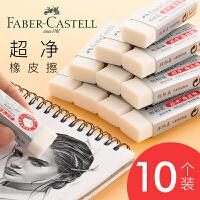 10个德国辉柏嘉橡皮美术软橡皮擦素描专用学生用绘图画画超净高光像皮擦象皮美术生擦彩铅的擦得干净的文具