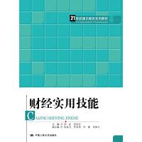 【二手书8成新】财经实用技能(21世纪通识教育系列教材) 刘庄 范忠宝 9787300216836