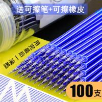 【100支包邮】摩易擦可擦笔芯中性笔替芯学生笔晶蓝热可擦针管水笔替芯0.5批发