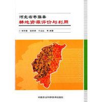 河北省枣强县耕地资源评价与利用