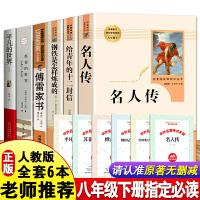 八年�下�员刈x�n外��籍��F是怎���成的和傅雷家��正版包�]名人�魈K菲的世界平凡的世界人教版原著完整版初中生版人民教育出版社