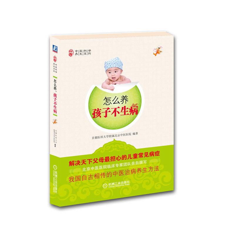 怎么养孩子不生病(北京中医医院儿科专家亲自编著,一本书解决儿童常见病症)